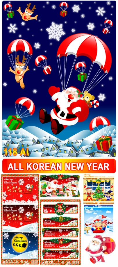 all_korea_new_year